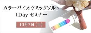 オーラソーマOGED カラーバイオケミックソルト 1Day セミナー 10月7日(土)