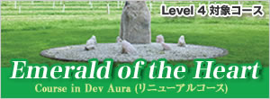 Emerald of the Heart (Level 4 対象コース) Course in Dev Aura (リニューアルコース)