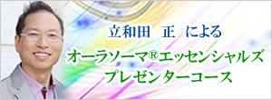 立和田正による エッセンシャルズプレゼンターコース