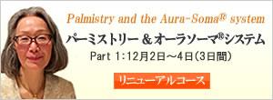 パーミストリー & オーラソーマ®システム Part 1:12月2日~4日(3日間)