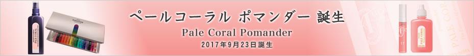ペールコーラル ポマンダー誕生 Pale Coral Pomander 2017年9月23日誕生