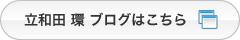 立和田 環 ブログはこちら